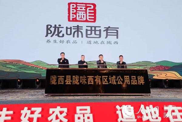 """11月12日,陇西县区域公用品牌""""陇味西有""""发布会在兰州举办。(主办方供图)"""